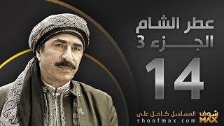 مسلسل عطر الشام الجزء الثالث برومو الحلقة 14 - شاهدها كاملة وبالمجان على موقع Shoofmax.com
