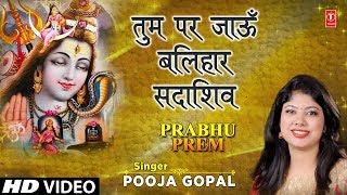TUM PAR JAAUN BALIHAAR SADA SHIV BHAJAN BY POOJA GOPAL I FULL VIDEO SONG I PRABHU PREM
