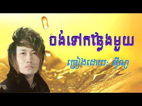 Chhong Tov Kon Laeng Mouy Eno New song 2017 - ចង់ទៅកន្លែងមួយ អុីណូ