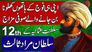 Sultan Murad III / 12th Ruler of Ottoman Empire (Saltanat e Usmania) Urdu & HIndi