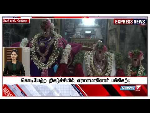 Xxx Mp4 திருச்செந்தூர் சுப்பிரமணிய சுவாமி கோயிலில் மாசித் திருவிழா கொடியேற்றத்துடன் தொடங்கியது 3gp Sex