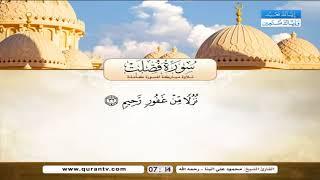 سورة فصلت بصوت الشيخ محمود علي البنا - رحمه الله