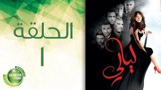 مسلسل ليالي - الحلقة الأولى  | (1) Layali - Episode