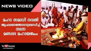 മഹാ സമാധി നവതി ആചാരണത്തോടനുബന്ധിച്ച് നടന്ന മണ്ഡല മഹായജ്ഞം | Kaumudy TV