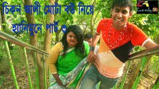 চিকন আলী মোটা বউ নিয়ে হ্যানিমুনে পার্ট-3 /CHIKON ALI FAT WIFE HONEYMOON PART-3/ আমার জীবন শেষ।