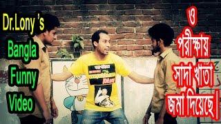Bangla funny exam copy funny video | Funny Bangla Video | Dr Lony Bangla Fun