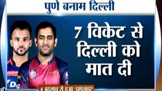 Delhi Daredevils vs Pune Supergiants, IPL 2016: Pune Beat Delhi Dramatically | Cricket Ki Baat