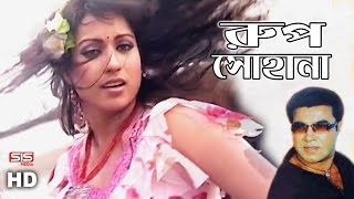 Rup Shohani | Manna | Neha | Amader Shontan | Bangla Movie Song | SIS Media