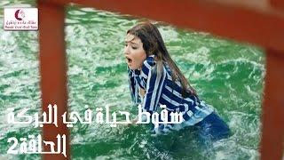 مشهد سقوط حياة في البركة من الحلقة 2 || مسلسل العشق لا يفهم الكلام - Aşk Laftan Anlamaz