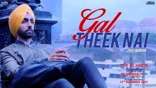 Gal Theek Nai : Jyoti Nooran | Sat Shri Akaal England | Jatinder Shah | New Punjabi Songs 2018