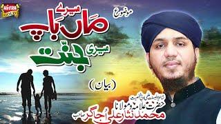 Nisar Ali Ujagar - Marey Maa Baap Meri Jannat - Heart Touching Bayan