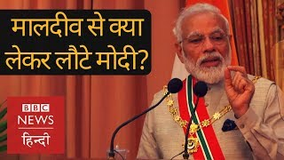 Maldives के दौरे से Narendra Modi और India को क्या हासिल हुआ? (BBC Hindi)