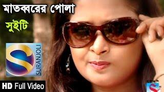 Matobber Nadus Nudus Pola - Sweety - Full Video Song