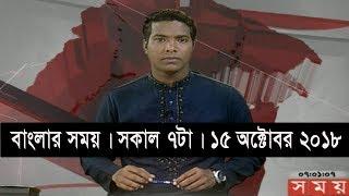 বাংলার সময় | সকাল ৭টা | ১৫ অক্টোবর ২০১৮ | Somoy tv bulletin 7am | Latest Bangladesh News