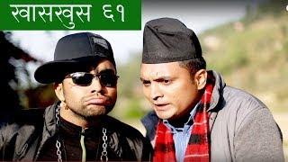 nepali comedy khas khus 61 (लास्टै हँसायो )  by www.aamaagni.com