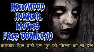 Hollywood Horror Movies Free Download || भूतो की फिल्मे फ्री में डाउनलोड करे