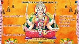 Santoshi Maa Popular Songs By Anuradha Paudwal, Alka Yagnik & Arya