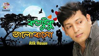 Atik Hasan - Kototuku Valobasho | কতটুকু ভালোবাস | Music Video | Soundtek