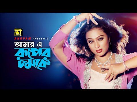 Xxx Mp4 Amar E Ruper Chomoke আমার এ রুপের চমকে Popy Baby Naznin Khepabasu 3gp Sex