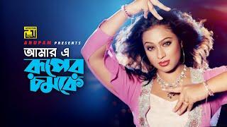 Amar E Ruper Chomoke | আমার এ রুপের চমকে | Popy | Baby Naznin | Khepabasu