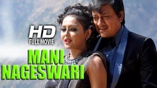 Odia Movie Full | Mani Nageshwari | Siddhanta Mahapatra New Movie 2015 | Oriya Movie Full 2015
