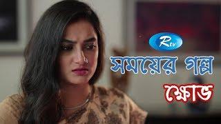 Somoyer Golpo - Khove | সময়ের গল্প - ক্ষোভ | Aparna Ghosh | Rtv Drama