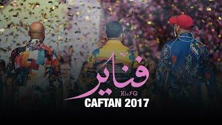 Fnaïre - Caftan 2017 BTS | فناير - كواليس تضاهرة قفطان