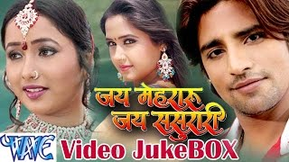 HD जय मेहरारू जय ससुरारी - Jai Mehraru Jai Sasurari | Video JukeBOX | Bhojpuri Hot Songs 2015 new
