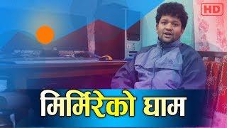 Mirmireko Gham by Tarakanta BK with Sarangi Kamal Kumar BK | मिर्मिरेको घाम