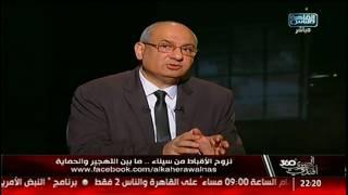 د.ياسر ثابت: نواجه معركة رهيبة بسيناء بهدف تفتيت الوحدة الوطنية!