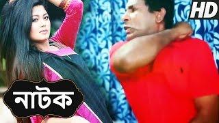 Bangla Comedy Natok 2016 ⋮ Mosharraf Karim Comedy Natok ⋮ Dum Pan