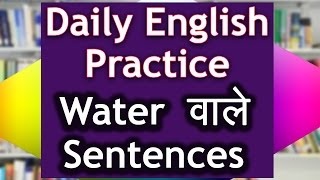 English Speaking Practice for Indians in Hindi | Use of
