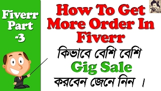 How to get more orders on fiverr bangla | How to Earn Money From Fiverr Bangla tutorial (part-3)