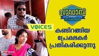 Sudani From Nigeria Malayalam Movie | Theatre Response after First Day First Show | Kaumudy TV