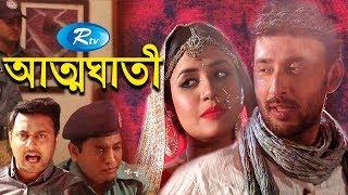 Somoyer Golpo - Attoghati | সময়ের গল্প - আত্মঘাতী | Bangla Natok | Rtv