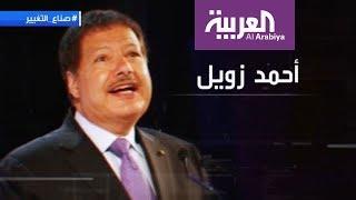 صناع التغيير | أحمد زويل .. الرؤية الثاقبة