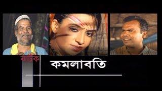 Bangla Natok| Komolaboti ( অসাধারণ গল্প)| Chobi | Fazlur Rahman Babu | Masum Aziz