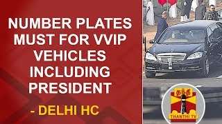 Number plates must for VVIP vehicles including President, says Delhi HC | Thanthi TV