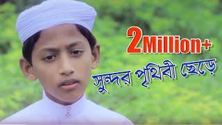 Beautiful Islamic Song | Sundor Prithibi Chere