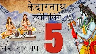 पांचवी केदारनाथ ज्योतिर्लिंग की कथा ! | The Story of Kedarnath Jyotirling | 5th Jyotirling
