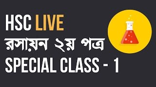 HSC Chemistry 2nd Paper: Special Class-1 [HSC | Admission]
