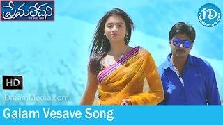Galam Vesave Song - Prema Ledani Movie Songs - K Anjani Kumar - Priyanka - Bhavya - Nagendra Babu