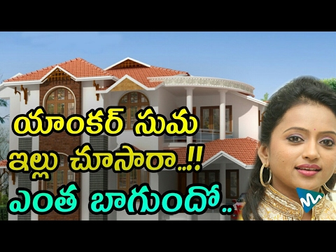 Anchor Suma Beautiful House | Most Expensive Homes of Celebrities | News Mantra