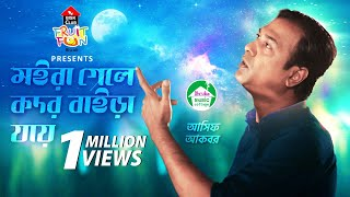 Moira Gele Kodor Baira Jai | Asif Akbar | Pagol Hasan |  Bangla New Song 2018