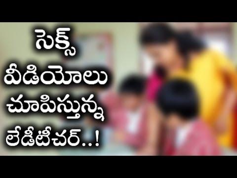 Xxx Mp4 స్కూల్ లో పిల్లలకి సెక్స్ వీడియో లు చూపిస్తున్న పంతులమ్మ వీడియో Telugu Mojo Kathalu News 3gp Sex