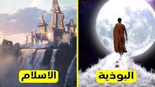 كيف تكون الجنة في الاديان جميعها؟ المتشابهات والفروق!!!!