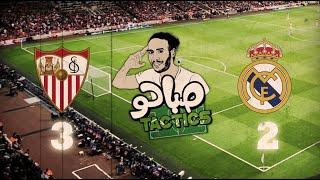صباحو | TACTICS إشبيلية 3-2 ريال مدريد | #حلل_يانصوحي