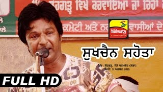 SUKHCHAIN SHOTA | LIVE VIDEO at LOHGARH (Moga) Cultural Mela - 2016 | HD | 8th
