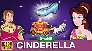 Cinderella - Hadithi za kuasa - hadithi za watoto muda wa kulala - 4K UHS - Swahili Fairy Tales