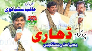 Dharee - Aqib Satyanwi - Jhangochi comedy - Pendu news